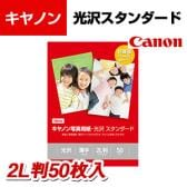 Canon 写真用紙 光沢スタンダード 2L判 50枚入