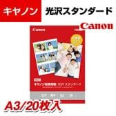 Canon 写真用紙 光沢スタンダード A3 20枚入