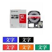 テプラ PROテープカートリッジ カラーラベル(ビビット) 文字色:白 幅12mm ラベル8m巻 1個 キングジム EC-SD12