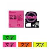テプラ PROテープカートリッジ カラーラベル(蛍光色) 文字色:黒 幅12mm ラベル5m巻 1個入 キングジム EC-SK12