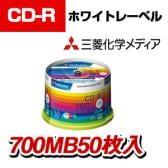 三菱化学メディア 48倍速 CD-R 700MB 5mmケース 50枚パック