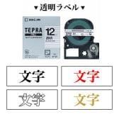 テプラ PROテープカートリッジ 透明ラベル 文字色:黒/赤/白/金 幅12mm ラベル8m巻 1個 キングジム EC-ST12