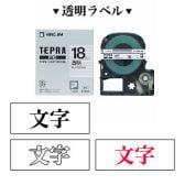 テプラ PROテープカートリッジ 透明ラベル 文字色:黒/赤/白 幅18mm ラベル8m巻 1個 キングジム EC-ST18