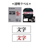 テプラ PROテープカートリッジ 透明ラベル 文字色:黒/赤 幅6mm ラベル8m巻 1個 キングジム EC-ST6