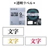 テプラ PROテープカートリッジ 透明ラベル 文字色:黒/赤/金 幅9mm ラベル8m巻 1個 キングジム EC-ST9