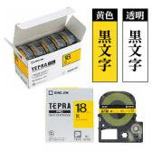 テプラ PROテープカートリッジ エコパック お徳用 ラベル:透明/黄色 文字色:黒 幅18mm ラベル8m巻 1パック5個入 キングジム EC-STC18K-5P