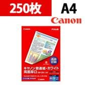 Canon 普通紙・ホワイト 両面厚口 A4 250枚