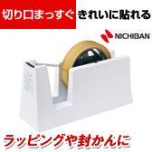 ニチバン テープカッター直線美 白