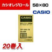 カシオ・レジ用ロールペーパー・20個入・サーマル感熱紙・58mm幅