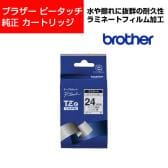 ブラザー ピータッチ用テープ 24mm幅 透明ラベル 黒文字 TZE-151