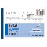 納品書 B7 ノーカーボン 2枚複写 5行 1冊50組 コクヨ/EC-U-362
