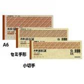 高級領収証 領収書 多色刷り 複写なし セミ手形サイズ/小切手サイズ/A6サイズ 1冊50枚 コクヨ/EC-UKE-3