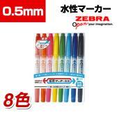 8色セット 水性マーカー マジック 紙用マッキー 細字 0.7~1.2mm / 極細字 0.5mm 各色1本 ゼブラ EC-WYTS5-8C