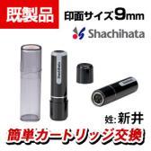 シヤチハタ ネーム9 0101 楷書体 新井