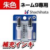 シヤチハタ ネーム9専用 補充インキ 朱色