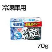 脱臭炭 冷凍庫用 抗菌 備長炭パワー 70g 1個 エステー 消臭 EC-charcoal-c