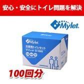 マイレット S-100 お徳用100回分 安心・安全にトイレ問題を解決