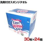 イージーウォッシュセーフ ボックスタイプ 30枚×24箱 業務用 洗剤付きスポンジタオル 清潔 抗菌効果テスト済み 給湯室に常備
