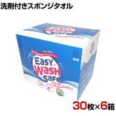 イージーウォッシュセーフ ボックスタイプ 30枚×6箱 業務用 洗剤付きスポンジタオル 清潔 抗菌効果テスト済み 給湯室に常備