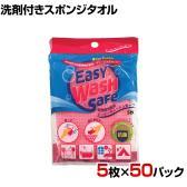 イージーウォッシュセーフ 5枚×50パック 業務用 洗剤付きスポンジタオル 清潔 抗菌効果テスト済み 給湯室に常備