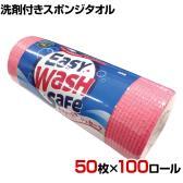 イージーウォッシュセーフ ロールタイプ 50枚×100ロール 業務用 洗剤付きスポンジタオル 清潔 抗菌効果テスト済み 給湯室に常備