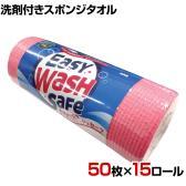 イージーウォッシュセーフ ロールタイプ 50枚×15ロール 業務用 洗剤付きスポンジタオル 清潔 抗菌効果テスト済み 給湯室に常備