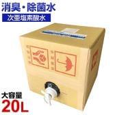 業務用 除菌水 Fine Aqua 20L バッグインボックス コック付き ノンアルコール ウィルス対策 感染症対策 感染予防 2倍~10倍希釈使用可 消臭 消毒 除菌剤