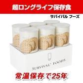 サバイバルフーズ 超ロングライフ保存食 室温保存で25年 日本製 クラッカー6缶セット (1号缶)