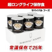サバイバルフーズ 超ロングライフ保存食 室温保存で25年 日本製 洋風トリ雑炊 6缶セット(1号缶)