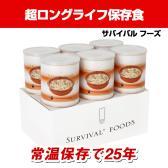 サバイバルフーズ 超ロングライフ保存食 室温保存で25年 日本製 洋風エビ雑炊 6缶セット (1号缶)