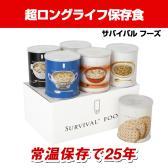 サバイバルフーズ 超ロングライフ保存食 室温保存で25年 日本製 フルセット(ツー&ハーフ)