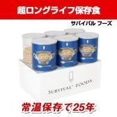サバイバルフーズ 超ロングライフ保存食 室温保存で25年 日本製 チキンシチューファミリーセット (ツー&ハーフ)