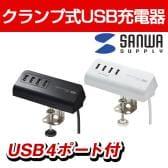 クランプ式USB充電器(USB4ポート) ACA-IP50