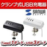 クランプ式USB充電器(TypeC1ポート+USB3ポート) ACA-IP51