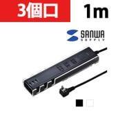 便利タップ 雷ガード内蔵 2P 3個口+USB3ポート 1m