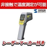 非接触放射温度計 (体温測定不可)