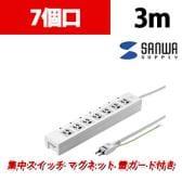 電源タップ 5個口連動集中スイッチ+雷ガード 3P 7個口 3m