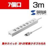 電源タップ 一括集中スイッチ+3P→2P変換アダプタ付 3P 7個口 3m