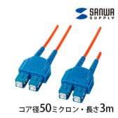 光ファイバーケーブル 3m 光ファイバーコア径 50ミクロン SCコネクタ - SCコネクタ