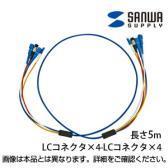 ロバスト光ファイバーケーブル シングルモード 5m 光ファイバーコア径 9.2ミクロン LCコネクタ - LCコネクタ