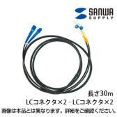 タクティカル光ファイバーケーブル シングルモード 30m 光ファイバーコア径 8.3ミクロン LCコネクタ - LCコネクタ