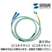タクティカル光ファイバーケーブル マルチモード 20m 光ファイバーコア径 50ミクロン LCコネクタ - LCコネクタ