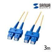 光ファイバーケーブル シングルモード 3m 光ファイバーコア径 10ミクロン SCコネクタ - SCコネクタ