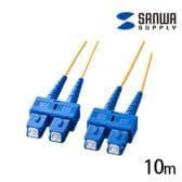 光ファイバーケーブル シングルモード 10m 光ファイバーコア径 10ミクロン SCコネクタ - SCコネクタ