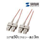 光ファイバーケーブル マルチモード 3m 光ファイバーコア径 50ミクロン SCコネクタ - SCコネクタ