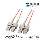光ファイバーケーブル マルチモード 1m 光ファイバーコア径 62.5ミクロン SCコネクタ - SCコネクタ