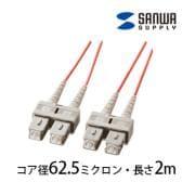 光ファイバーケーブル マルチモード 2m 光ファイバーコア径 62.5ミクロン SCコネクタ - SCコネクタ