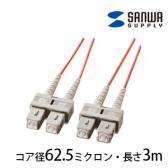 光ファイバーケーブル マルチモード 3m 光ファイバーコア径 62.5ミクロン SCコネクタ - SCコネクタ