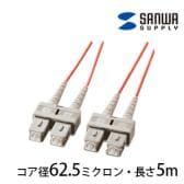 光ファイバーケーブル マルチモード 5m 光ファイバーコア径 62.5ミクロン SCコネクタ - SCコネクタ