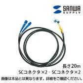 タクティカル光ファイバーケーブル 20m 光ファイバーコア径 8.3ミクロン ブラック SCコネクタ - SCコネクタ